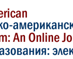 russian_american_education_forum
